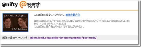 Japanese Cowboys Postcard Search